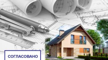Получение разрешительной документации на строительство