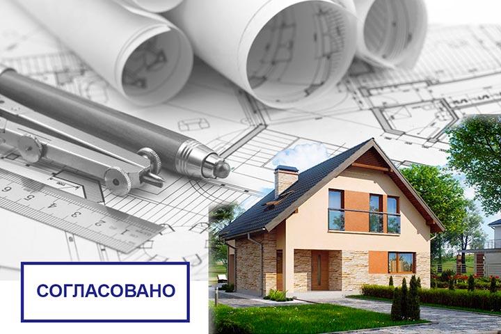 Получение разрешительной документации на строительство (фото)